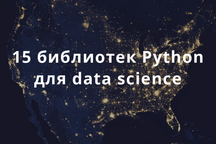 Библиотеки Python для data science